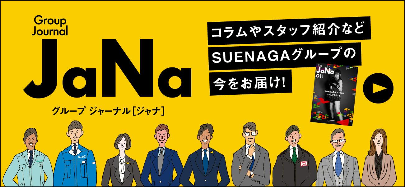 コラムやスタッフ紹介などSUENAGAグループの今をお届け!GroupJournal JaNa グループジャーナル[ジャナ]