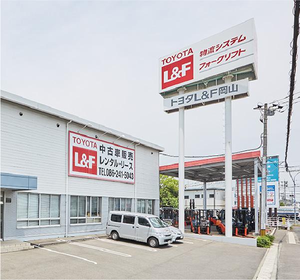 トヨタL&F岡山